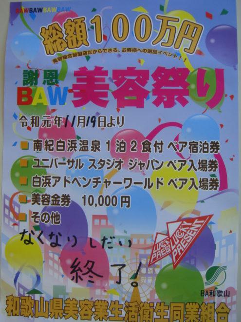 総額100万円! 美容祭り開催